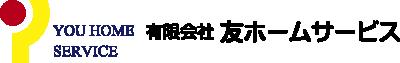 神奈川県座間市の各種リフォーム、上下水道工事、耐震補強工事のことなら友ホームサービスへお任せください。